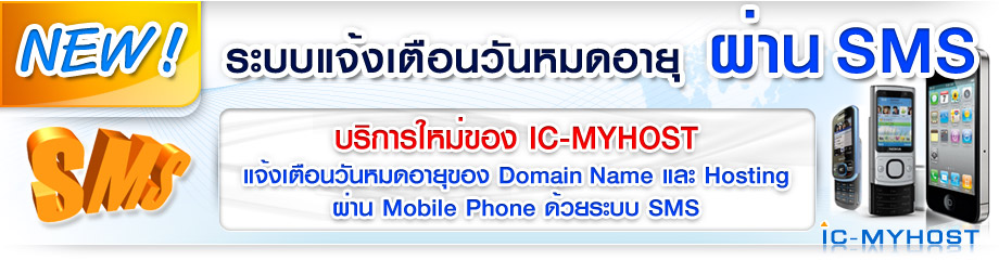 Alert deadline by SMS