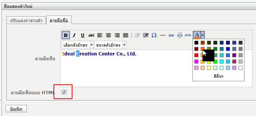 how to add jpg to signature in roundcube email